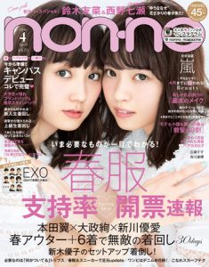 nishino5